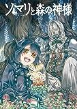 ソマリと森の神様 上巻 [Blu-ray]