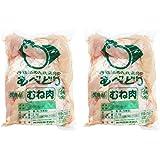 国産鶏肉 鶏むね肉 2kg×2個セット 冷蔵品 業務用《poulet-dor》