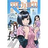 ラジエーションハウス 3 (ヤングジャンプコミックス)