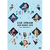 CUE DREAM JAM-BOREE 2016 [DVD]