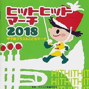 2018 ヒットヒットマーチ~甲子園ブラス&オリンピック讃歌