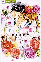 True Love(7) (フラワーコミックス) Kindle版