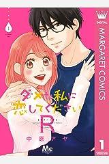 ダメな私に恋してくださいR 1 (マーガレットコミックスDIGITAL) Kindle版