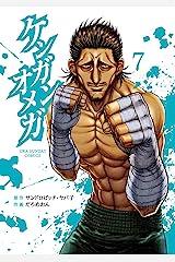 ケンガンオメガ(7) (裏少年サンデーコミックス) Kindle版
