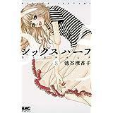 シックス ハーフ 8 (りぼんマスコットコミックス)