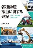 各種動産抵当に関する登記ー船舶・建設機械・農業用動産-