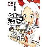 ふだつきのキョーコちゃん(5) (ゲッサン少年サンデーコミックス)
