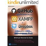 GitHubが分からない人でもXAMPP+Dropboxで自動ネットワーク同期する最新PHP開発環境を1時間で作れる本