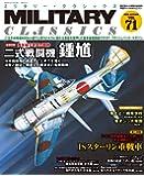 MILITARY CLASSICS (ミリタリー クラシックス) 2020年12月号