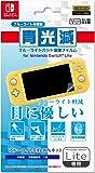 【任天堂公式ライセンス商品】ニンテンドースイッチLite専用ブルーライト低減液晶画面保護フィルム『「青光減」ブルーライト…