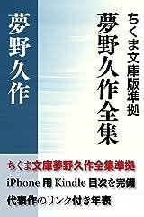 夢野久作全集 決定版 全157作品 (インクナブラPD) Kindle版