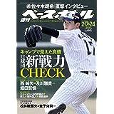 週刊ベースボール 2020年 2/17・24 合併号 特集:2020新戦力CHECK