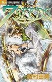 7SEEDS (29) (フラワーコミックスアルファ)