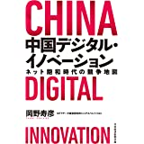 中国デジタル・イノベーション ネット飽和時代の競争地図 (日本経済新聞出版)
