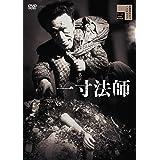 一寸法師 [DVD]