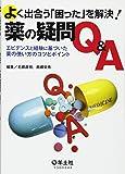 よく出合う「困った」を解決!薬の疑問Q&A―エビデンスと経験に基づいた薬の使い方のコツとポイン