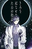 きみを死なせないための物語 7 (ボニータ・コミックス)
