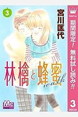 林檎と蜂蜜walk【期間限定無料】 3 (マーガレットコミックスDIGITAL) Kindle版