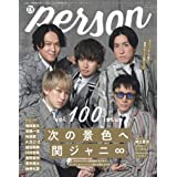 TVガイドPERSON VOL.100 (TOKYO NEWS MOOK 891号)