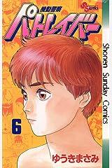 機動警察パトレイバー(6) (少年サンデーコミックス) Kindle版