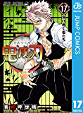 鬼滅の刃 17 (ジャンプコミックスDIGITAL)
