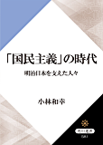 「国民主義」の時代 明治日本を支えた人々 (角川選書)