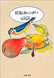 妊娠カレンダー (文春文庫)