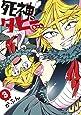 死神! タヒーちゃん 3 (ヤングジャンプコミックス)