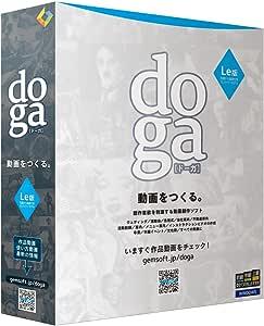 doga (ドーガ) Le版 ~動画作成ソフトエントリー版/フォトムービー作成・アニメーション作成 | ボックス版 | Win対応