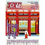 月刊京都2021年9月号[雑誌]