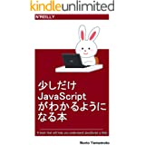 少しだけJavaScriptがわかるようになる本: Chromeで動かして覚えるJavaScript
