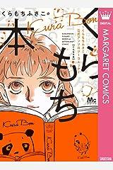 くらもち本~くらもちふさこ公式アンソロジーコミック~ (マーガレットコミックスDIGITAL) Kindle版