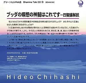 ブッダの瞑想の神髄はこれです-四聖諦解説(CD版)