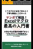 マンガでわかる!Excelマクロ(VBA)最高の入門書