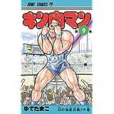 キン肉マン 9 (ジャンプコミックス)