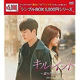 キル・イット~巡り会うふたり~ DVD-BOX2 <シンプルBOX 5,000円シリーズ>