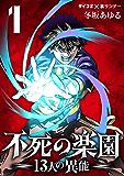 不死の楽園 -13人の異能-(1) (サイコミ×裏少年サンデーコミックス)