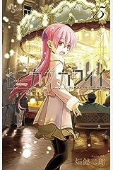 トニカクカワイイ(5) (少年サンデーコミックス) Kindle版