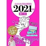 キャメレオン竹田の獅子座開運本 2021年版