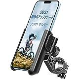Tiakia 自転車 スマホ ホルダー スタンド けいたい ホルダー オートバイ バイク スマートフォン GPSナビ に適用 ロードバイク クロス バイク すまほ ホルダー スマートフォン振れ止め 脱落防止 携帯ホルダー 3.5-7.0 インチ に適