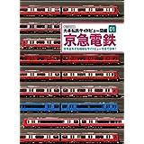 京急電鉄 (大手私鉄サイドビュー図鑑01)