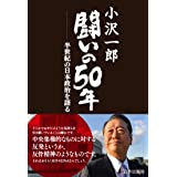 小沢一郎 闘いの50年 半世紀の日本政治を語る