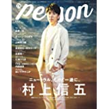 TVガイドPERSON VOL.106 (TOKYO NEWS MOOK 926号)