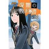 復讐の教科書(7) (講談社コミックス)