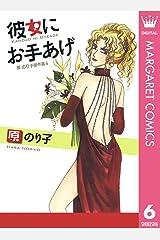 彼女に お手あげ 原のり子傑作選 6 (マーガレットコミックスDIGITAL) Kindle版