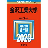 金沢工業大学 (2020年版大学入試シリーズ)
