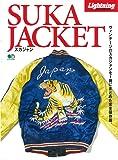 Lightning Archives SUKA JACKET(スカジャン) (エイムック 3487 Lightning…