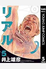リアル 5 (ヤングジャンプコミックスDIGITAL) Kindle版