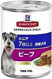 ヒルズ サイエンス・ダイエット ドッグフード シニア 7歳以上 高齢犬用 ビーフ 370g×12缶 (ケース販売)