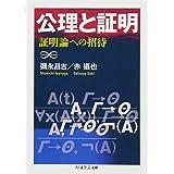 公理と証明 証明論への招待 (ちくま学芸文庫)